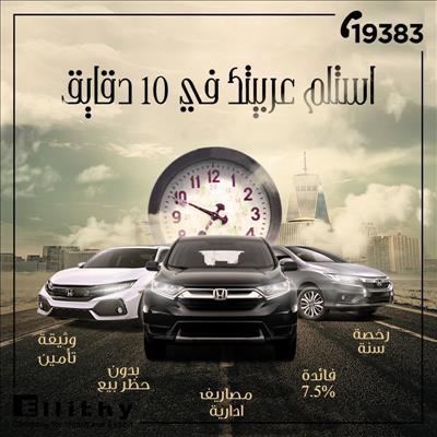 عروض شركة الليثى للسيارات خلال الفتره 5 مارس حتى 20 مارس - 23 صوره