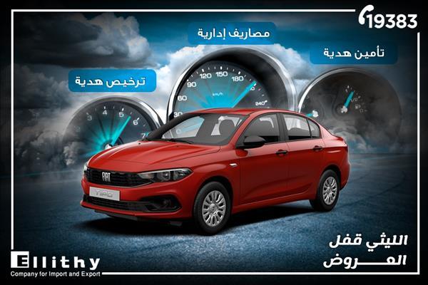 عروض شركة الليثى للسيارات عروض شهر رمضان خلال الفتره 27 مارس حتى 31 مايو - 46 صوره