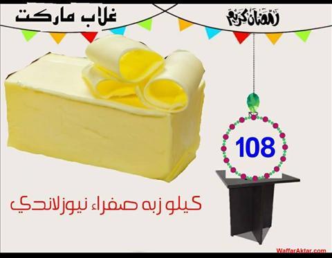 عروض اسواق غلاب بالفيوم عروض شهر رمضان الكريمالفيوم خلال الفتره 22 مايو حتى 2 يونيو (27 صوره)