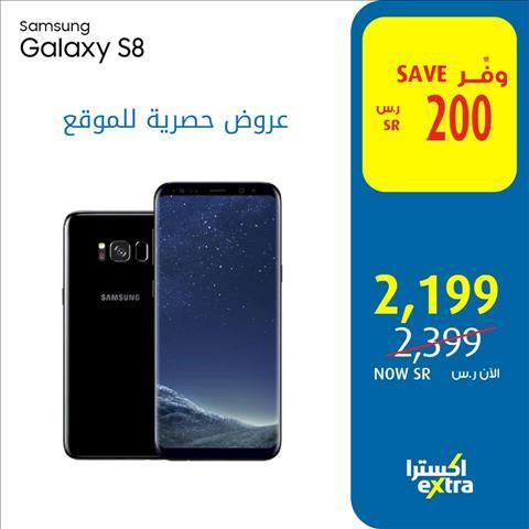 عروض معارض اكسترا السعوديه  إستمتع بخصم خيالي حصري للموقع على جهازي Samsung S8 و Samsung S8+ من اكسترا! خلال الفتره 17 يناير حتى 23 يناير - 2 صوره
