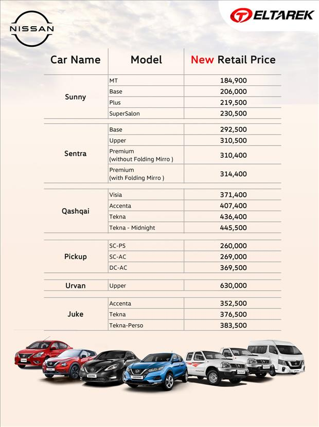 عروض الطارق للسيارات يقدم لكم الأسعار الجديدة لبراند نيسان 2021 خلال الفتره 2 أبريل حتى 30 أبريل - 1 صوره