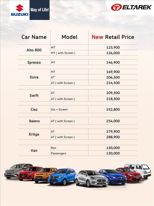 عروض الطارق للسيارات الأسعار الجديدة لبراند سوزوكي 2021 خلال الفتره 4 أبريل حتى 30 أبريل - 1 صوره