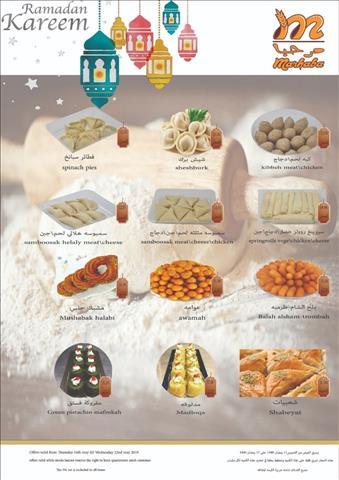 عروض مرحبا هايبر ماركت عروض شهر رمضان خلال الفتره 16 مايو حتى 22 مايو - 9 صوره
