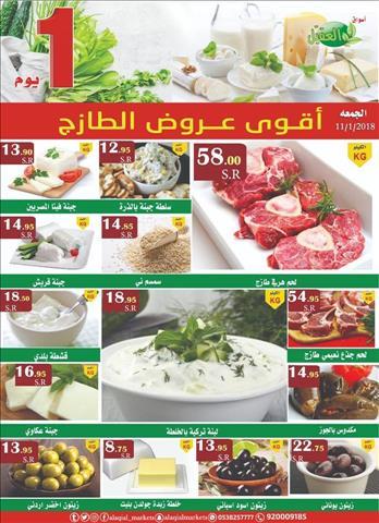 عروض أسواق العقيّل عروض الطازج يوم الجمعه 11 يناير - 1 صوره