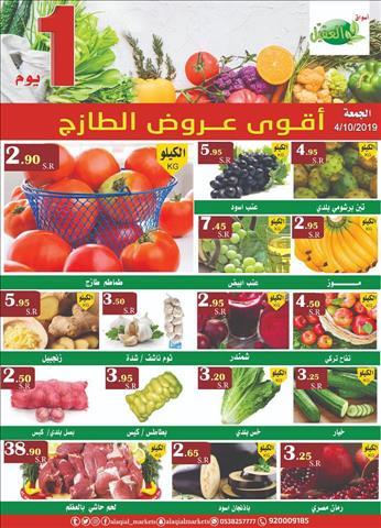 عروض أسواق العقيّل يوم الجمعه 4 أكتوبر - 2 صوره