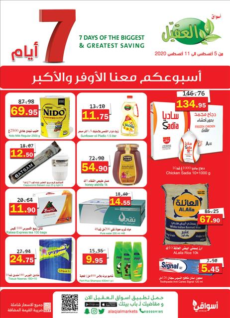 عروض أسواق العقيّل مجلة العروض كامله خلال الفتره 5 أغسطس حتى 11 أغسطس - 24 صوره