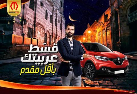 عروض الملك للسيارات خصومات رمضان خلال الفتره 28 مايو حتى 15 يونيو (26 صوره)