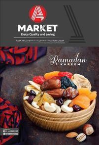عروض عبد المقصود ماركت العاشر من رمضان عروض شهر رمضان خلال الفتره 25 مارس حتى 16 أبريل - 24 صوره