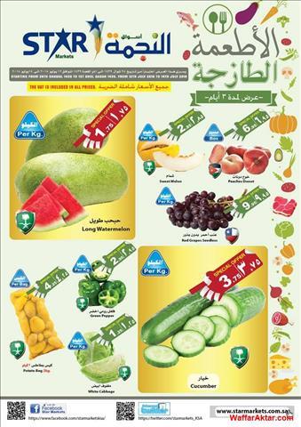 عروض أسواق النجمه السعوديه الاطعمه الطازجه خلال الفتره 12 يوليو حتى 14 يوليو (2 صوره)