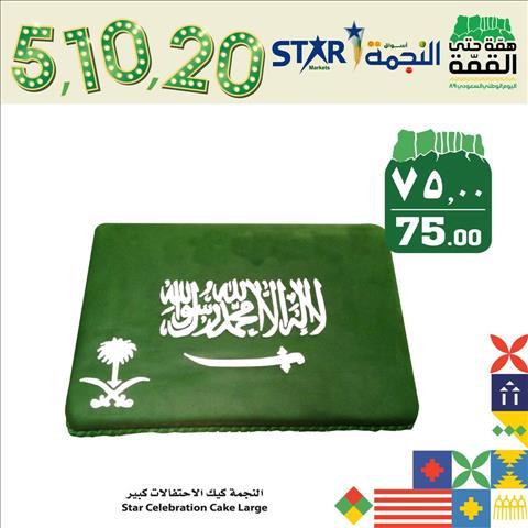 عروض أسواق النجمه السعوديه العيد القومى السعودى 89 خلال الفتره 19 سبتمبر حتى 25 سبتمبر - 4 صوره