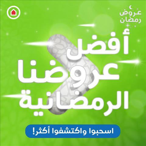 عروض ساكو عروض شهر رمضان خلال الفتره 28 مارس حتى 31 مارس - 10 صوره