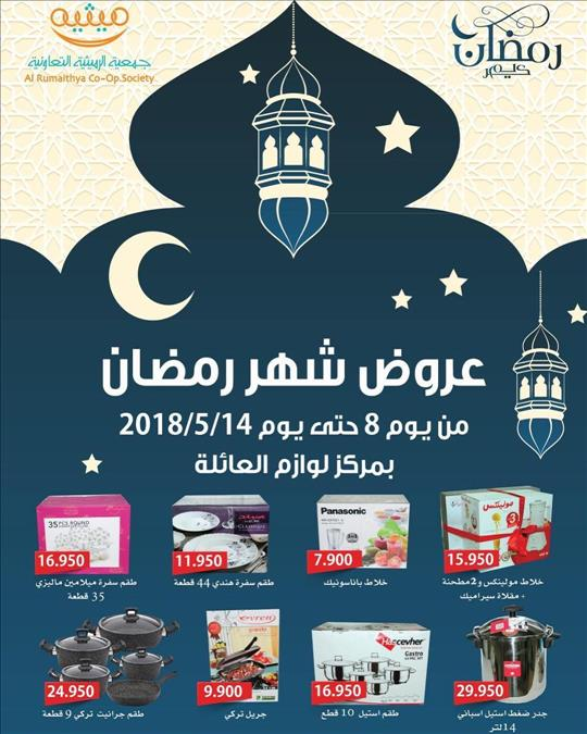 عروض ٌRomaythia co. عروض شهر رمضان خلال الفتره 8 مايو حتى 14 مايو - 1 صوره