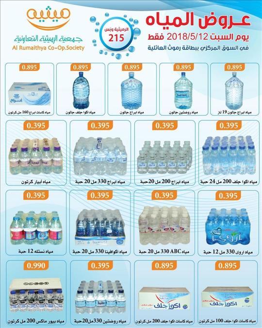 عروض جمعية الرميثية التعاونية  عروض المياه في السوق المركزي يوم السبت 12 مايو - 1 صوره