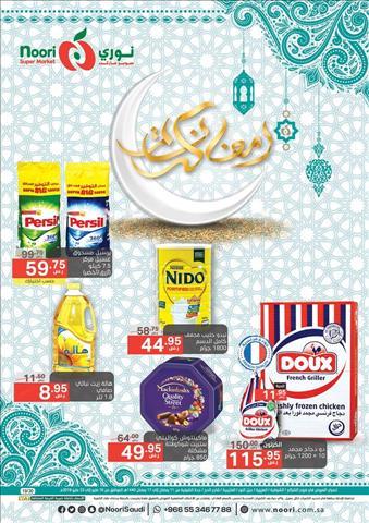 عروض نوري سوبر ماركت عروض شهر رمضان خلال الفتره 16 مايو حتى 22 مايو - 22 صوره