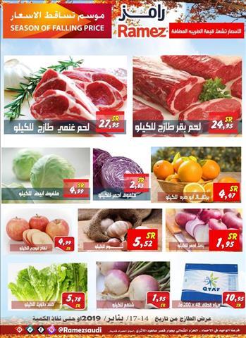 عروض أسواق رامز السعوديه عروض الطازج خلال الفتره 14 يناير حتى 17 يناير - 2 صوره