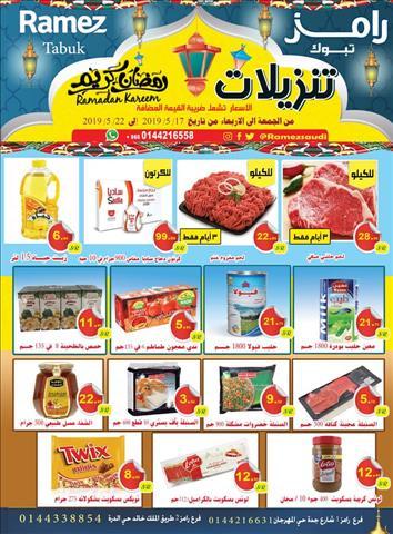 عروض أسواق رامز السعوديه عروض شهر رمضان خلال الفتره 17 مايو حتى 22 مايو - 38 صوره