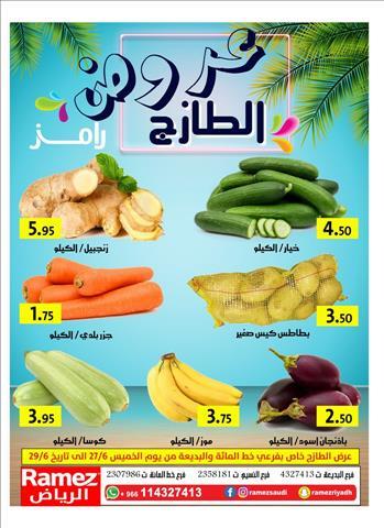 عروض أسواق رامز السعوديه عرض الطازج خلال الفتره 27 يونيو حتى 29 يونيو - 3 صوره