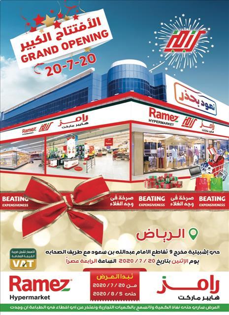 عروض أسواق رامز السعوديه عروض عيد الاضحى خلال الفتره 20 يوليو حتى 8 أغسطس - 32 صوره