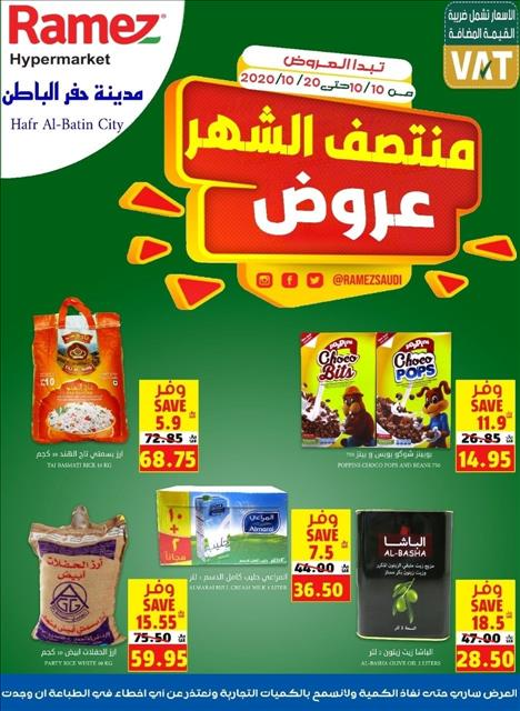 عروض أسواق رامز السعوديه عروض العودة للمدارس, خلال الفتره 10 أكتوبر حتى 20 أكتوبر - 5 صوره