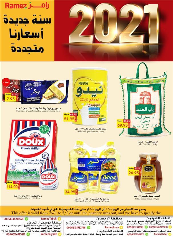 عروض أسواق رامز السعوديه خلال الفتره 26 يناير حتى 5 فبراير - 33 صوره