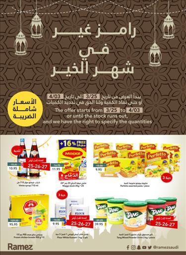 عروض أسواق رامز السعوديه عروض شهر رمضان خلال الفتره 25 مارس حتى 3 أبريل - 29 صوره