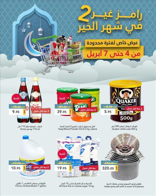 عروض أسواق رامز السعوديه عروض رمضان خلال الفتره 4 أبريل حتى 7 أبريل - 15 صوره