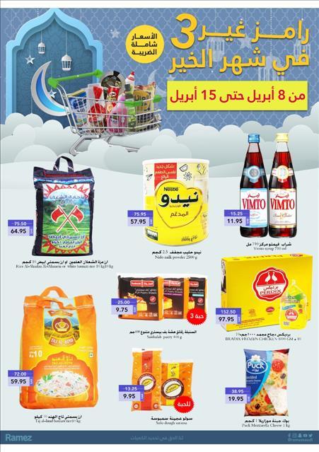 عروض أسواق رامز السعوديه مجلة العروض الاسبوعيه خلال الفتره 8 أبريل حتى 15 أبريل - 37 صوره