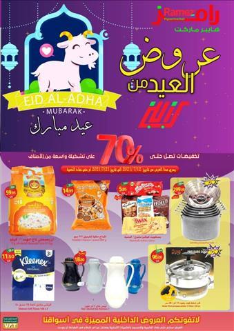 عروض أسواق رامز السعوديه عروض عيد الاضحى خلال الفتره 12 يوليو حتى 21 يوليو - 24 صوره