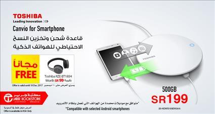 عروض مكتبة جرير السعوديه  القرص الصلب للهواتف المحموله من توشيبا+  سماعة لاسلكيه مجاناً خلال الفتره 3 ديسمبر حتى 21 ديسمبر - 1 صوره