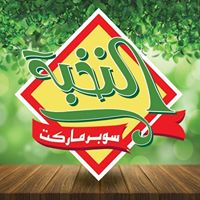 عروض شركة الثلاجة العالمية جده حراء و الرياض والاحساء المبرز خلال الفتره 28 يوليو حتى 4 أغسطس - 20 صوره