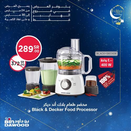 عروض اسواق بن داود السعوديه عروض شهر رمضان خلال الفتره 28 مارس حتى 30 مارس - 33 صوره