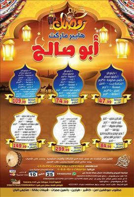 عروض ماركت البان ابو صالح مجلة عروض شهر رمضان كامله خلال الفتره 25 مايو حتى 10 يونيو - 7 صوره