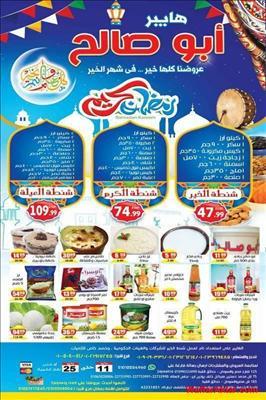 عروض ماركت البان ابو صالح مجلة عروض شهر رمضان كامله خلال الفتره 11 مايو حتى 25 مايو (4 صوره)
