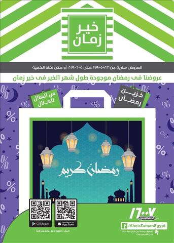 عروض خير زمان عروض شهر رمضان خلال الفتره 23 مايو حتى 5 يونيو - 32 صوره
