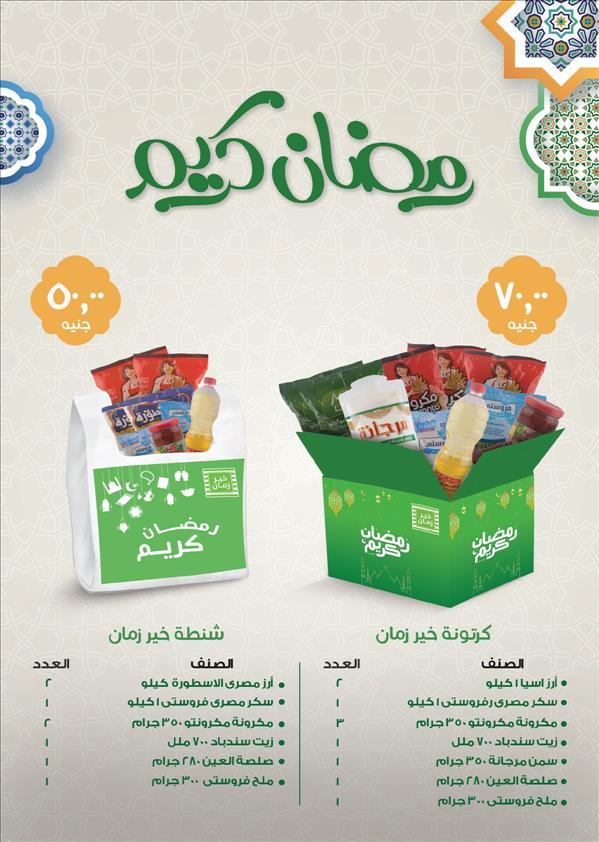 عروض خير زمان مجلة شهر رمضان الكريم كامله خلال الفتره 1 أبريل حتى 15 أبريل - 51 صوره