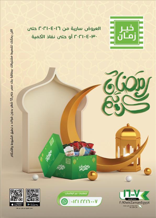 عروض خير زمان عروض شهر رمضان الكريم خلال الفتره 16 أبريل حتى 30 أبريل - 33 صوره