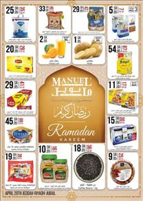 عروض مانويل سوبر ماركت عروض شهر رمضان خلال الفتره 28 أبريل حتى 4 مايو - 34 صوره