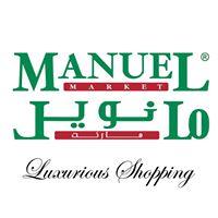 عروض مانويل سوبر ماركت فروع الرياض وجبيل خلال الفتره 29 يوليو حتى 11 أغسطس - 27 صوره
