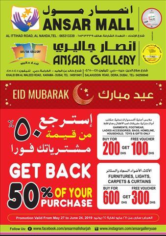 عروض انصار جاليرى الإمارات عروض شهر رمضان خلال الفتره 24 مايو حتى 27 مايو - 24 صوره