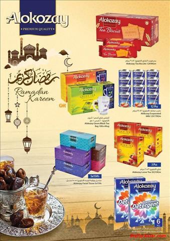عروض جمعية أسواق عجمان مجلة عروض شهر رمضان الجزء الأول خلال الفتره 10 مايو حتى 19 مايو (36 صوره)