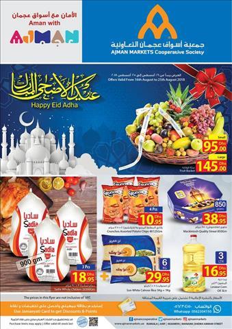 عروض جمعية أسواق عجمان عروض عيد الاضحى خلال الفتره 16 أغسطس حتى 25 أغسطس - 40 صوره