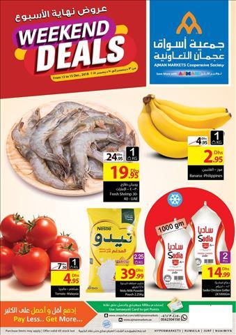 عروض جمعية أسواق عجمان خلال الفتره 13 ديسمبر حتى 15 ديسمبر - 16 صوره