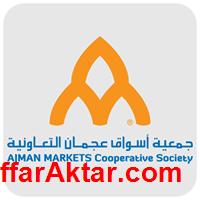 جمعية أسواق عجمان