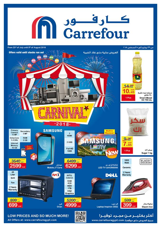 Carrefour Egypt Offers Valid From 23 July To 5 August